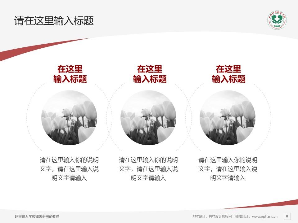 济南护理职业学院PPT模板下载_幻灯片预览图8