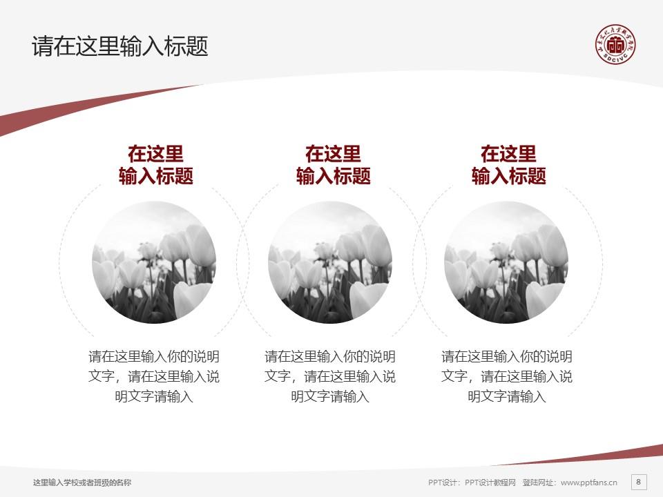 山东文化产业职业学院PPT模板下载_幻灯片预览图8