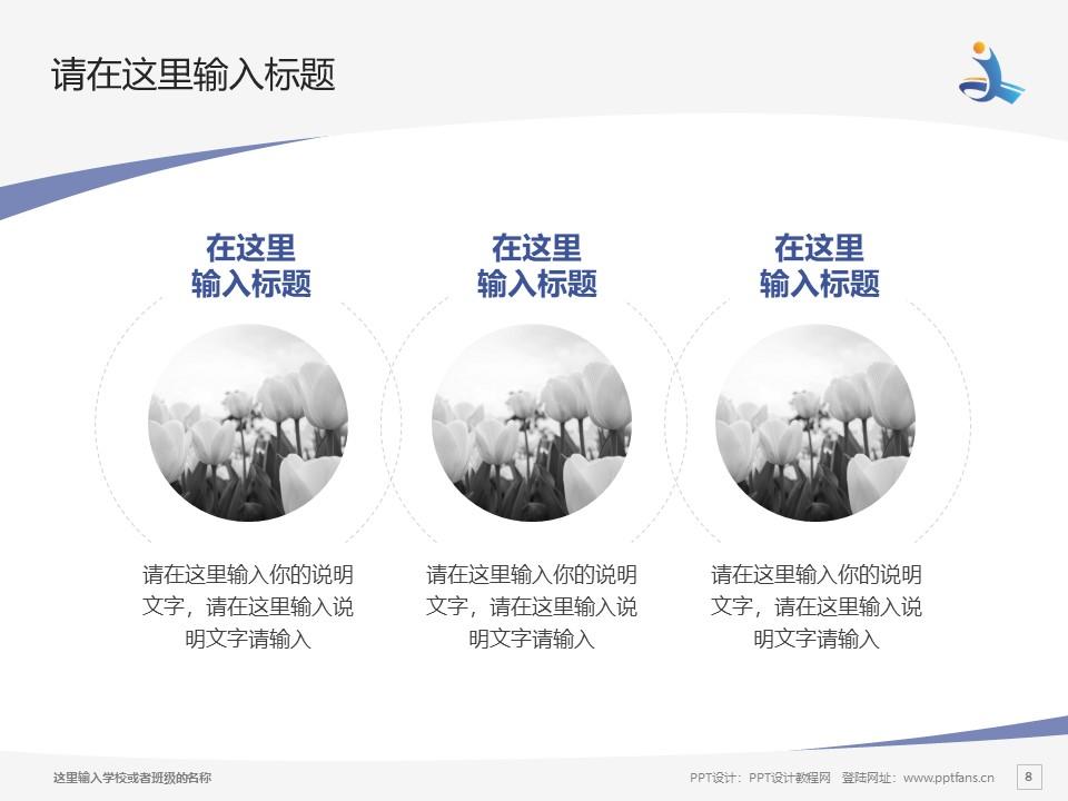 菏泽家政职业学院PPT模板下载_幻灯片预览图8