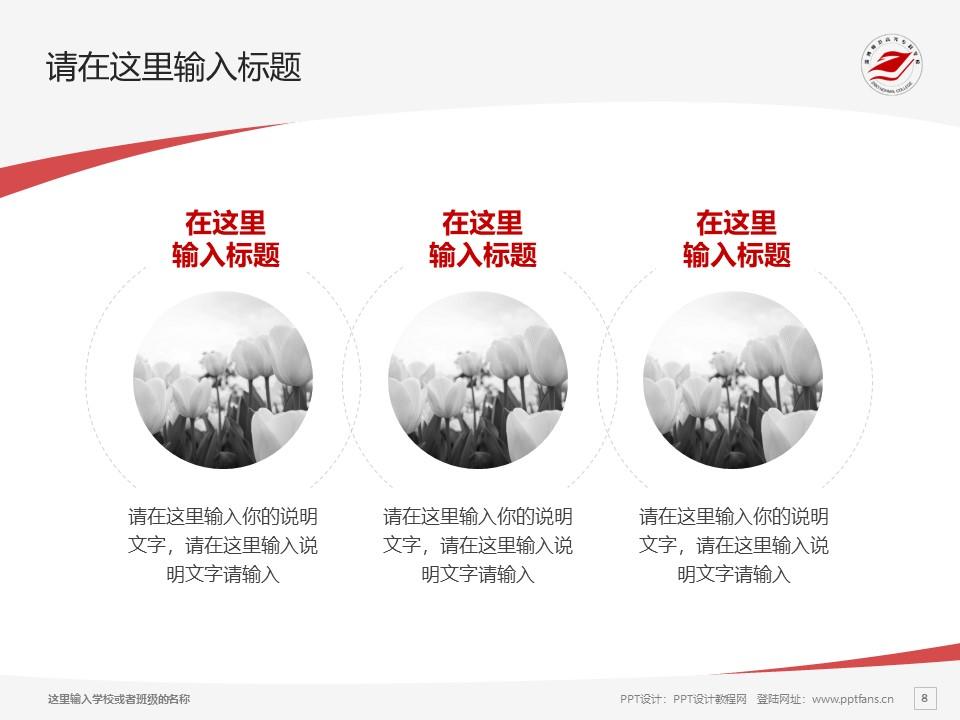 淄博师范高等专科学校PPT模板下载_幻灯片预览图8