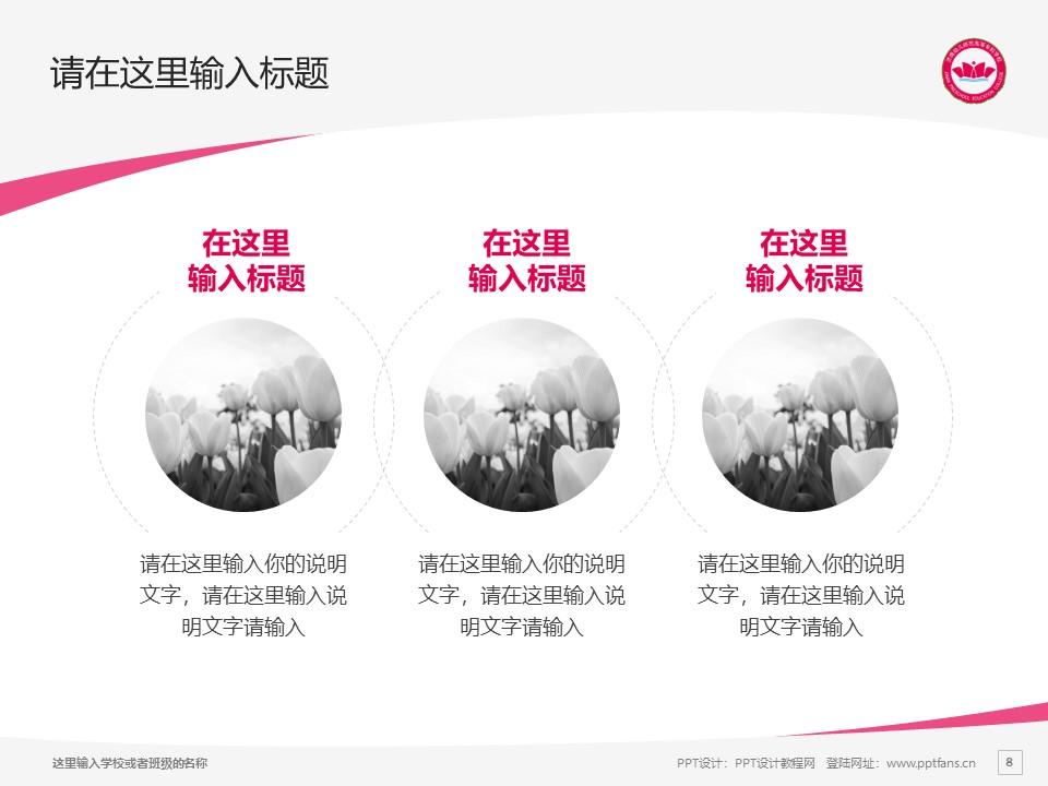 济南幼儿师范高等专科学校PPT模板下载_幻灯片预览图8