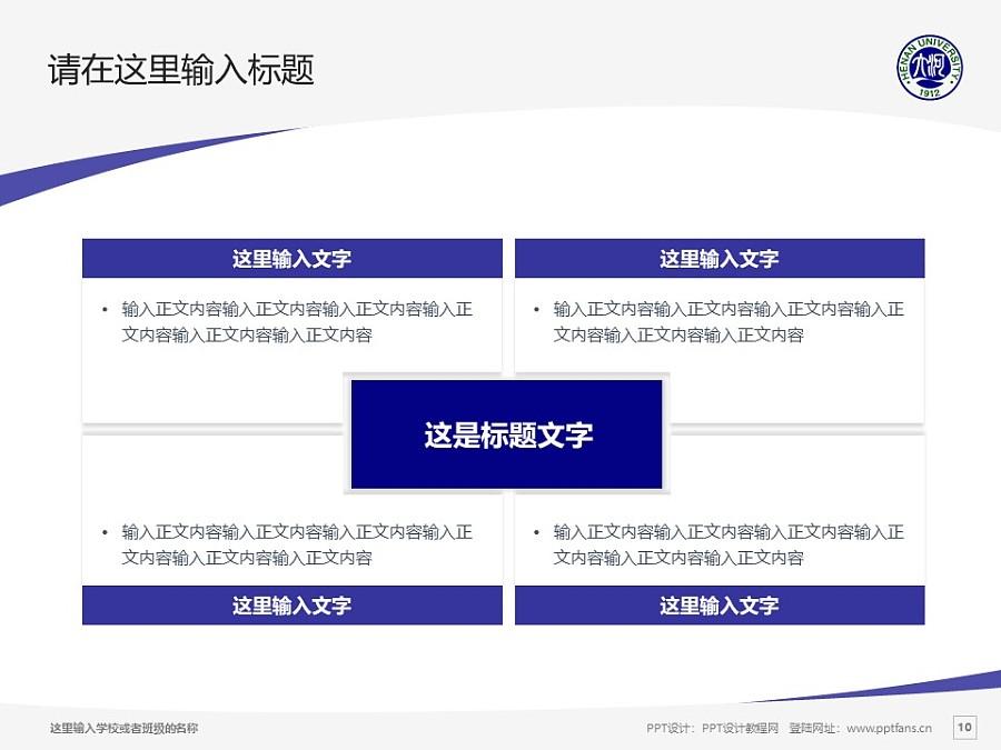 河南大学PPT模板下载_幻灯片预览图10