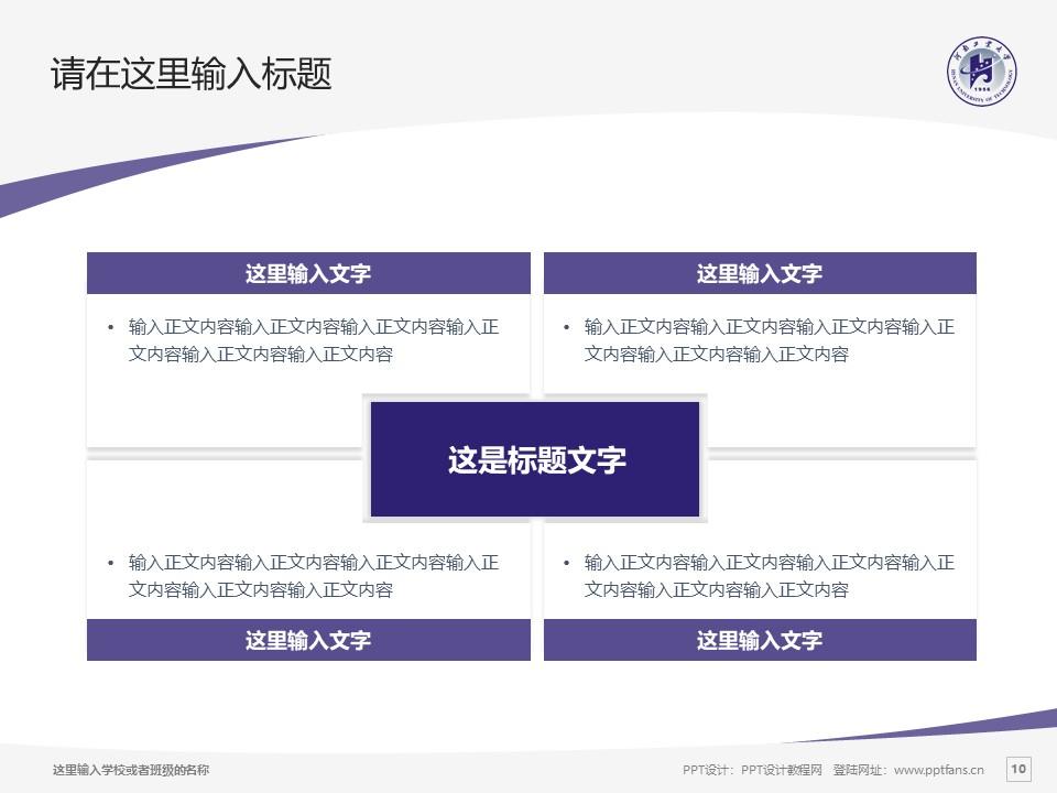 河南工业大学PPT模板下载_幻灯片预览图10