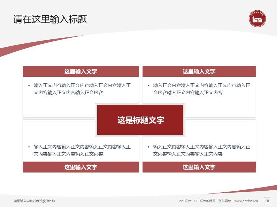 成都职业技术学院PPT模板下载_幻灯片预览图10