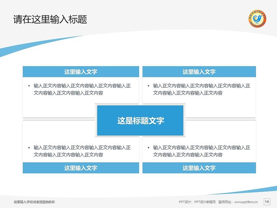 海南外国语职业学院PPT模板下载_幻灯片预览图10