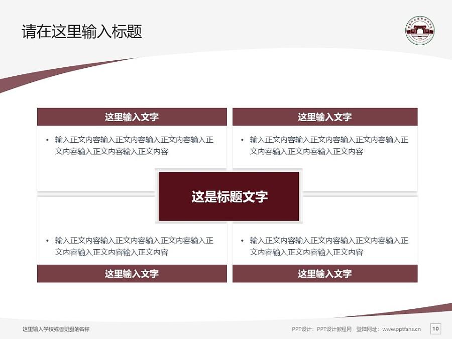 琼台师范高等专科学校PPT模板下载_幻灯片预览图10