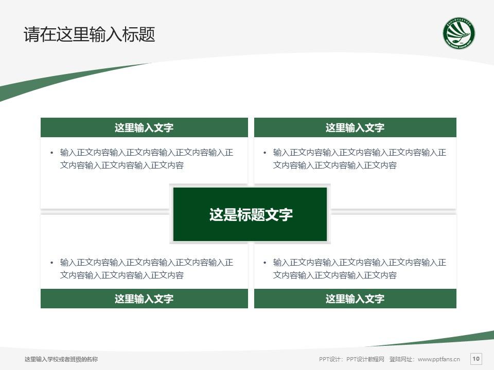 贵阳幼儿师范高等专科学校PPT模板_幻灯片预览图10