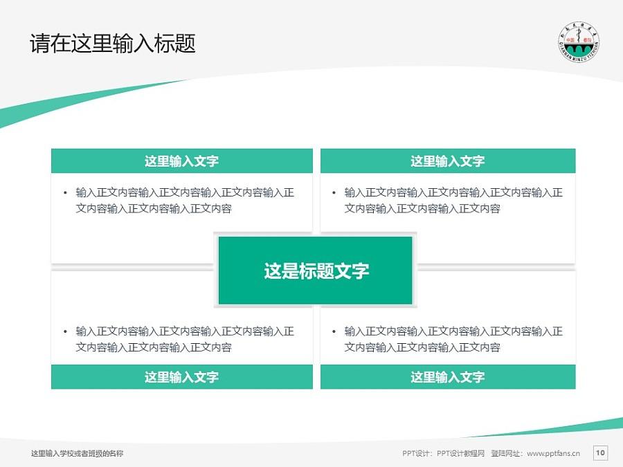 黔南民族医学高等专科学校PPT模板_幻灯片预览图10