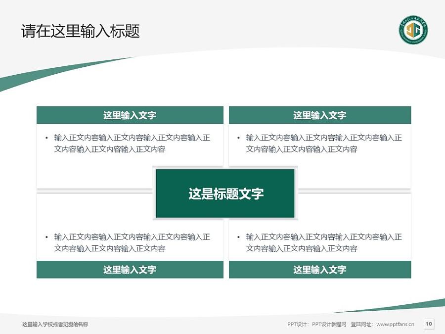 贵州工程应用技术学院PPT模板_幻灯片预览图10