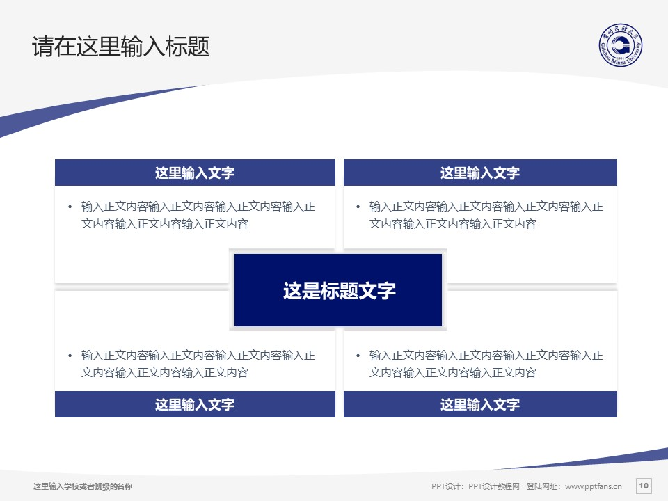 贵州民族大学PPT模板_幻灯片预览图10
