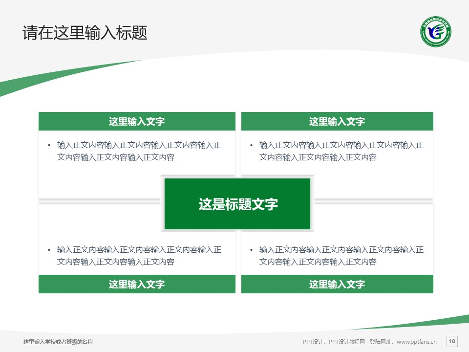 云南林业职业技术学院PPT模板下载_幻灯片预览图10