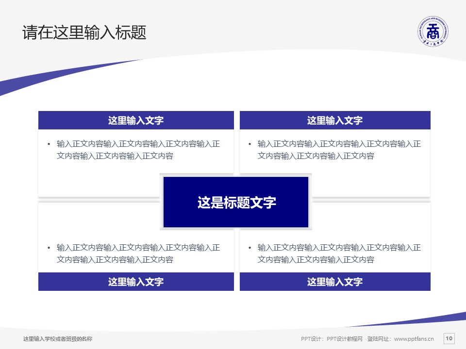 云南工商学院PPT模板下载_幻灯片预览图10
