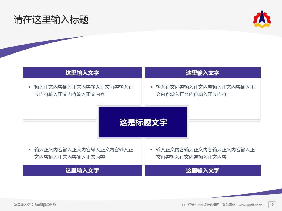 云南国防工业职业技术学院PPT模板下载_幻灯片预览图10