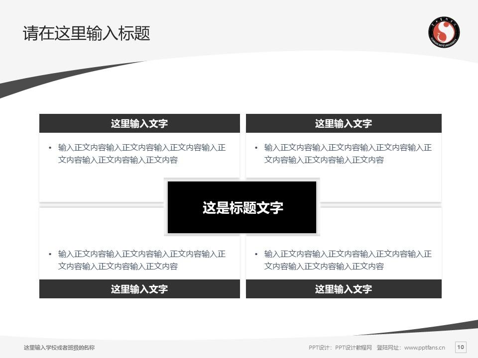 云南艺术学院PPT模板下载_幻灯片预览图10