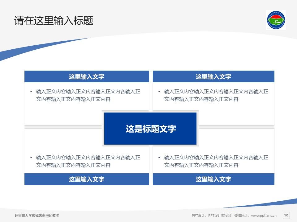 西双版纳职业技术学院PPT模板下载_幻灯片预览图10