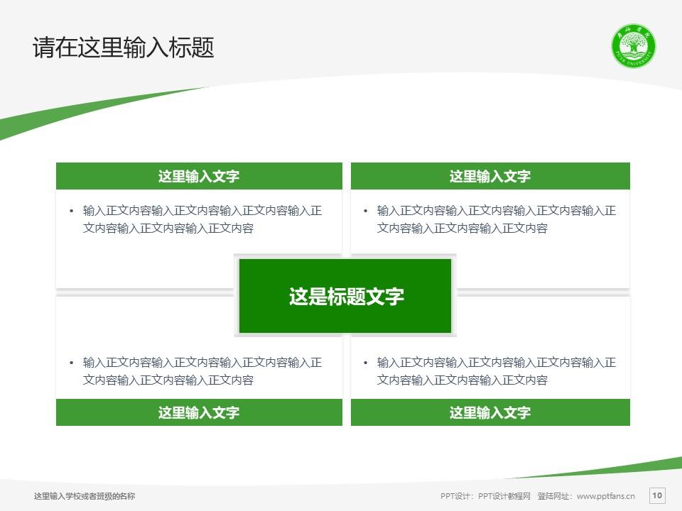 普洱学院PPT模板下载_幻灯片预览图10