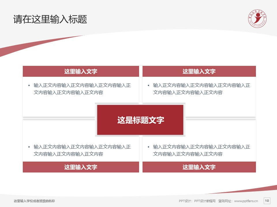 云南经济管理学院PPT模板下载_幻灯片预览图10