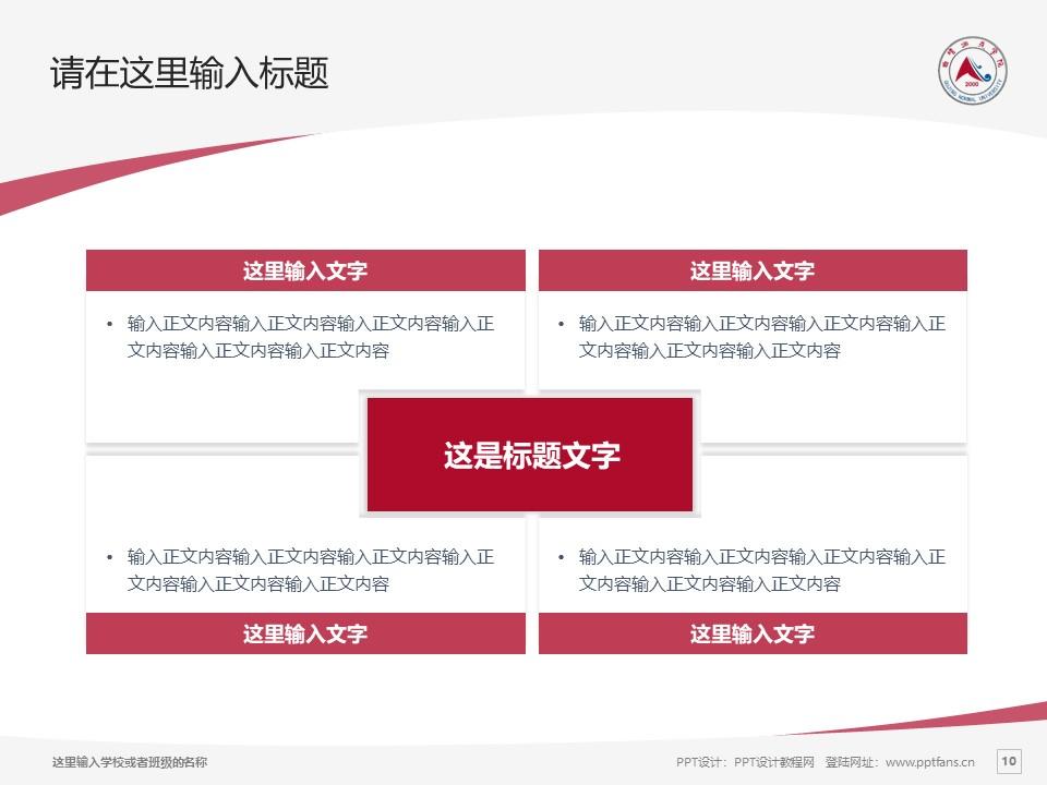 曲靖师范学院PPT模板下载_幻灯片预览图10