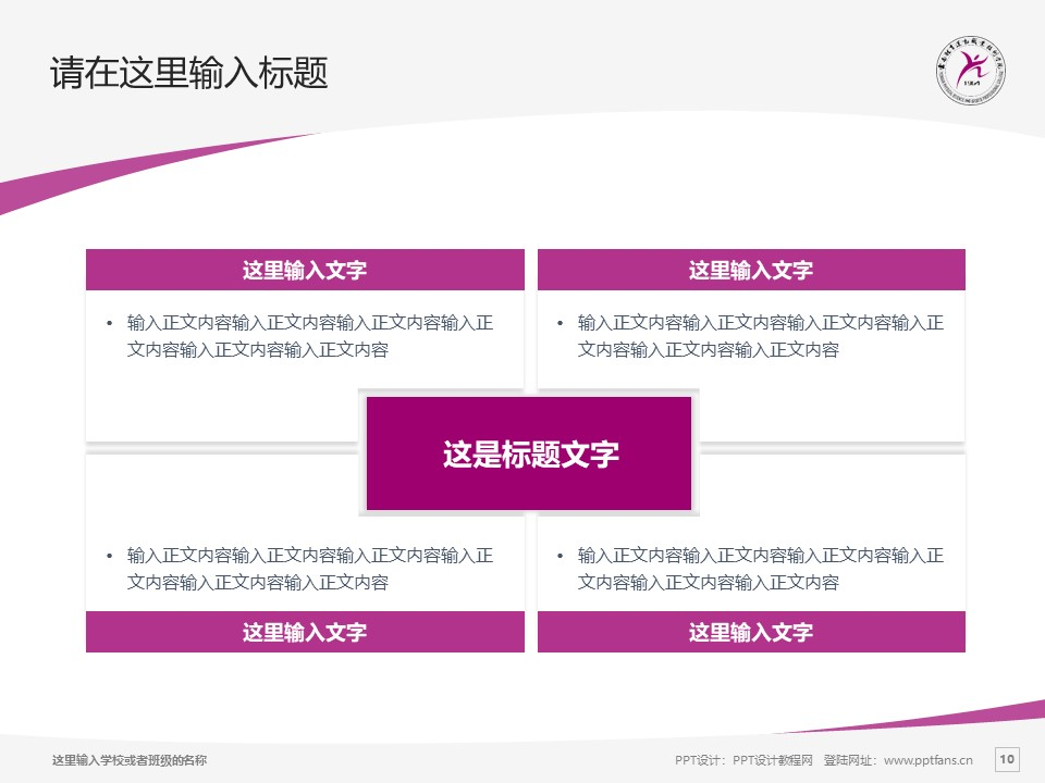 云南体育运动职业技术学院PPT模板下载_幻灯片预览图10