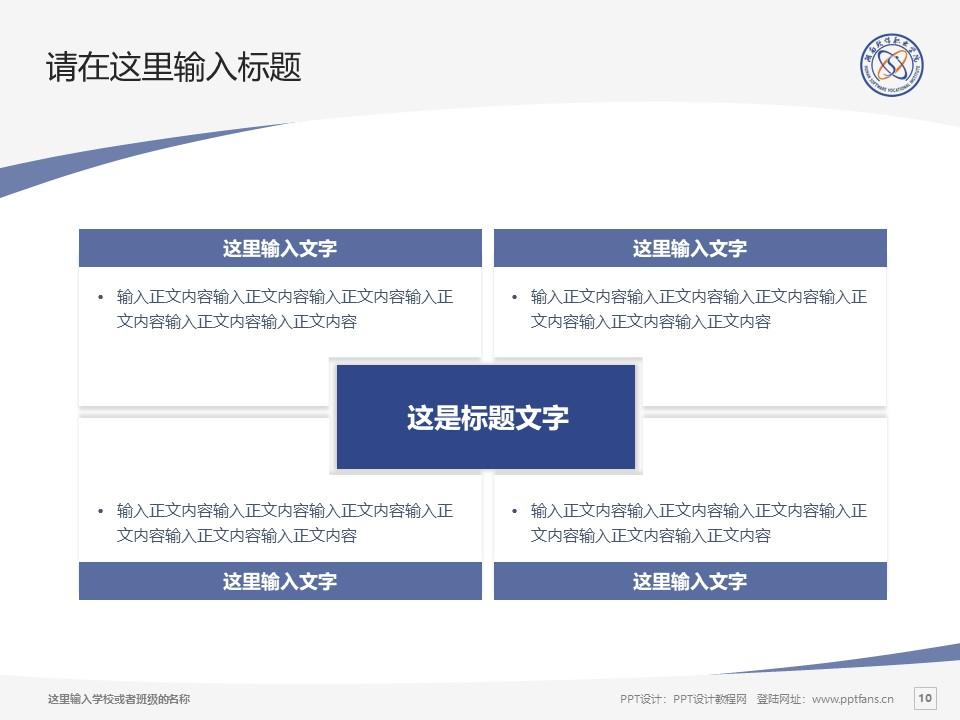 湖南软件职业学院PPT模板下载_幻灯片预览图10