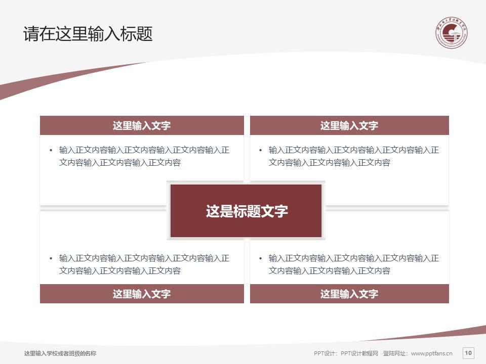云南国土资源职业学院PPT模板下载_幻灯片预览图10