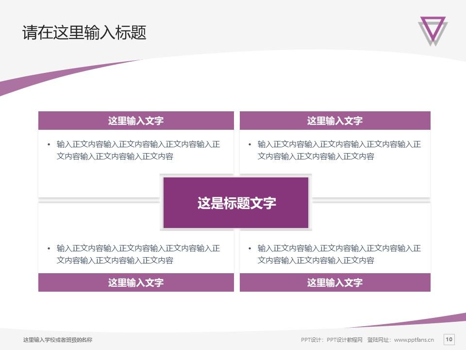 云南师范大学PPT模板下载_幻灯片预览图10
