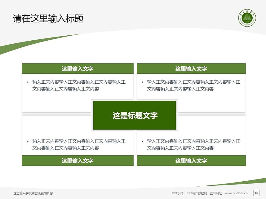 西南林业大学PPT模板下载_幻灯片预览图10