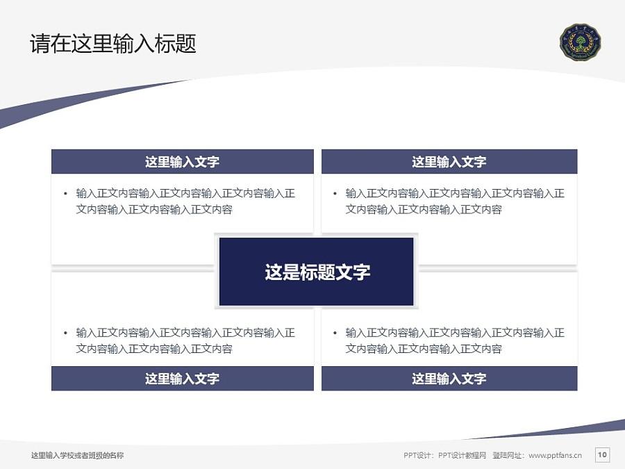 云南农业大学PPT模板下载_幻灯片预览图10