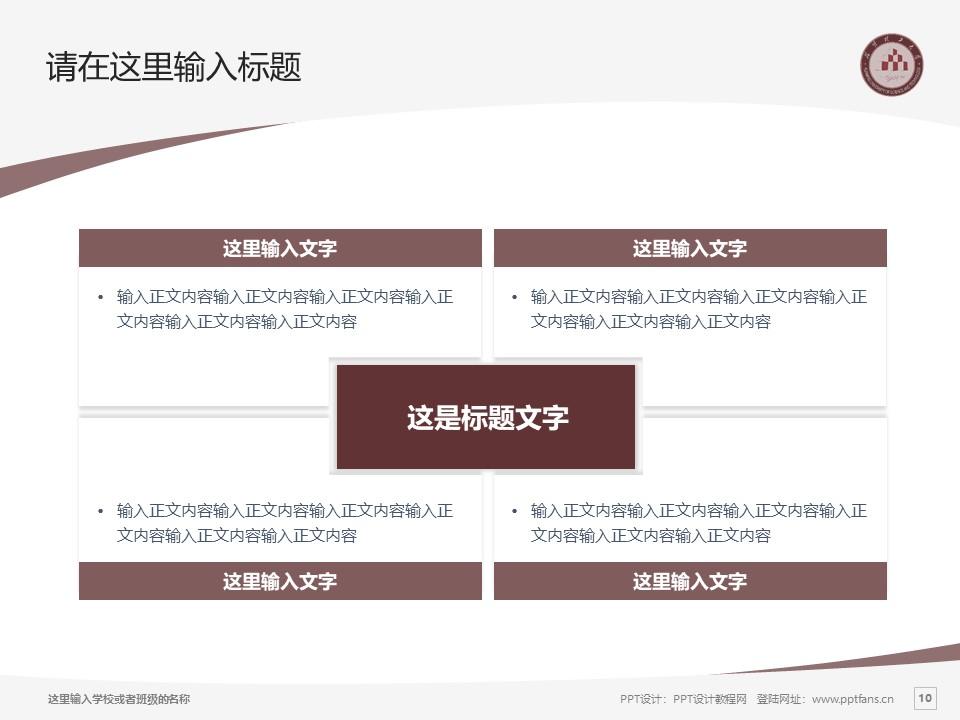 昆明理工大学PPT模板下载_幻灯片预览图10