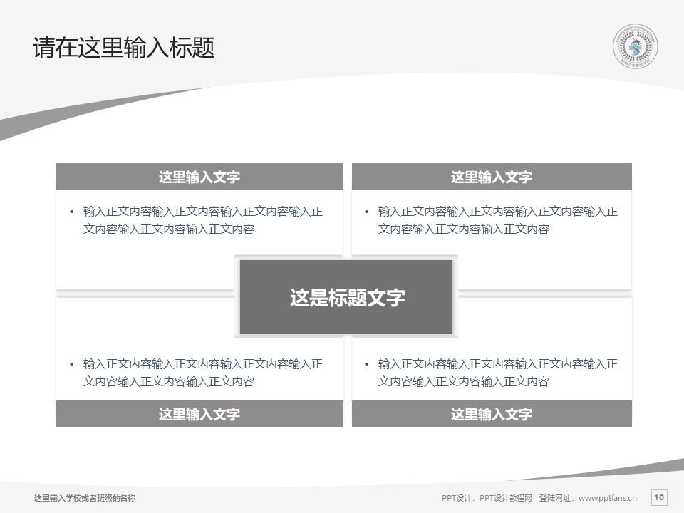 昆明卫生职业学院PPT模板下载_幻灯片预览图10