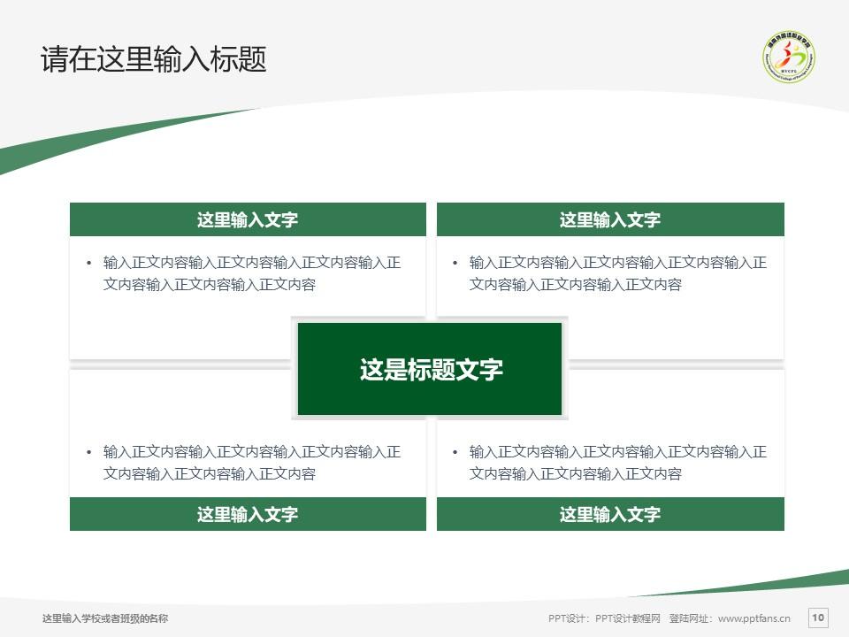 湖南外国语职业学院PPT模板下载_幻灯片预览图10
