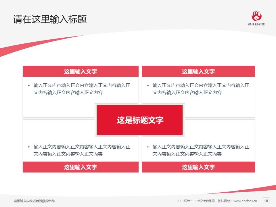 湖南工艺美术职业学院PPT模板下载_幻灯片预览图10