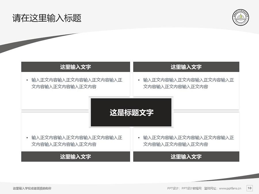 湖南科技工业职业技术学院PPT模板下载_幻灯片预览图10