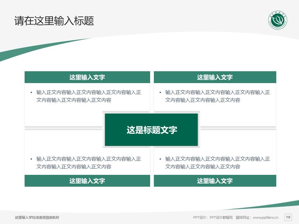 长沙师范学院PPT模板下载_幻灯片预览图10