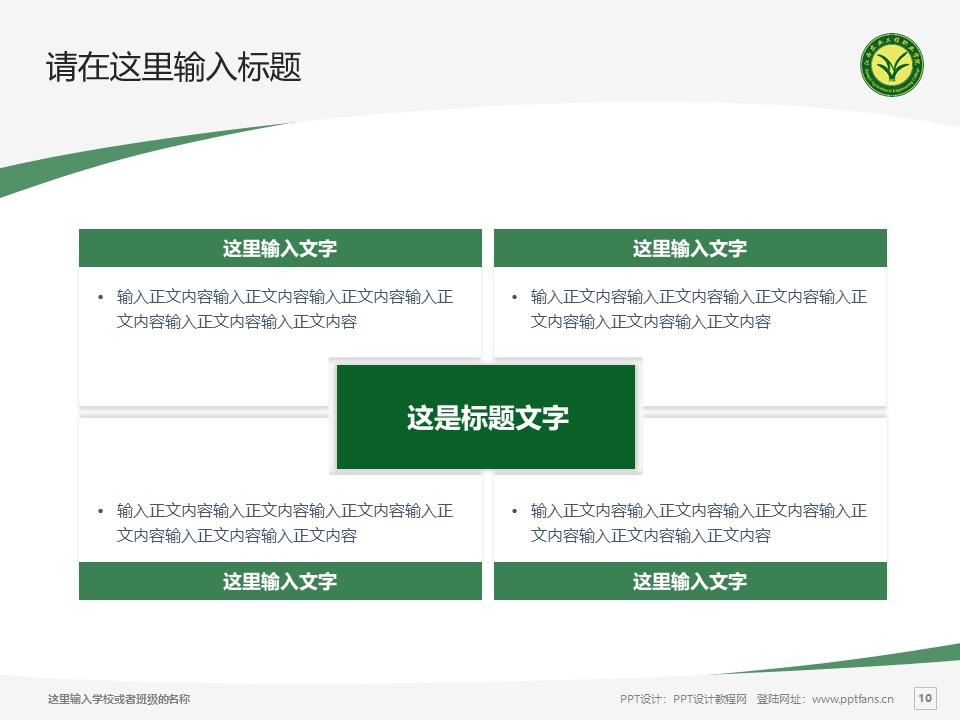 江西农业工程职业学院PPT模板下载_幻灯片预览图10