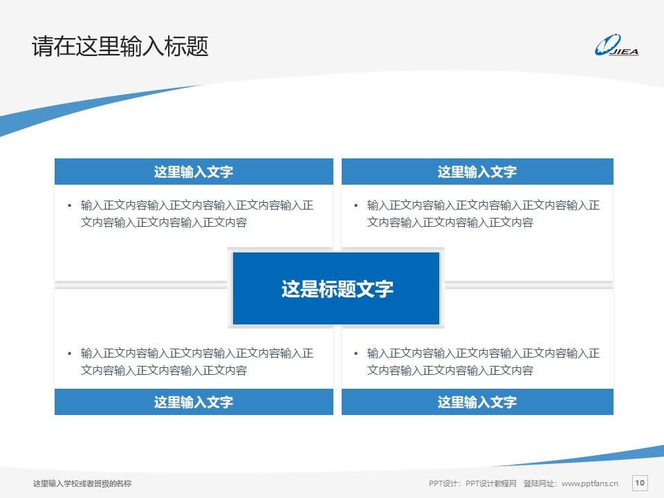 江西经济管理干部学院PPT模板下载_幻灯片预览图10