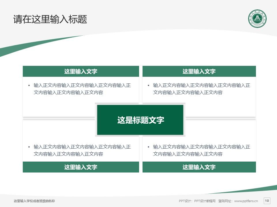 江西现代职业技术学院PPT模板下载_幻灯片预览图10