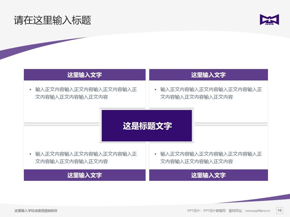 江西应用科技学院PPT模板下载_幻灯片预览图10