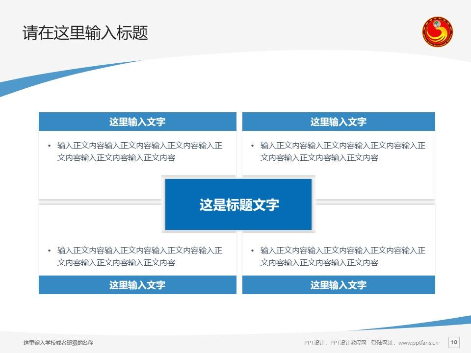 湖南都市职业学院PPT模板下载_幻灯片预览图10