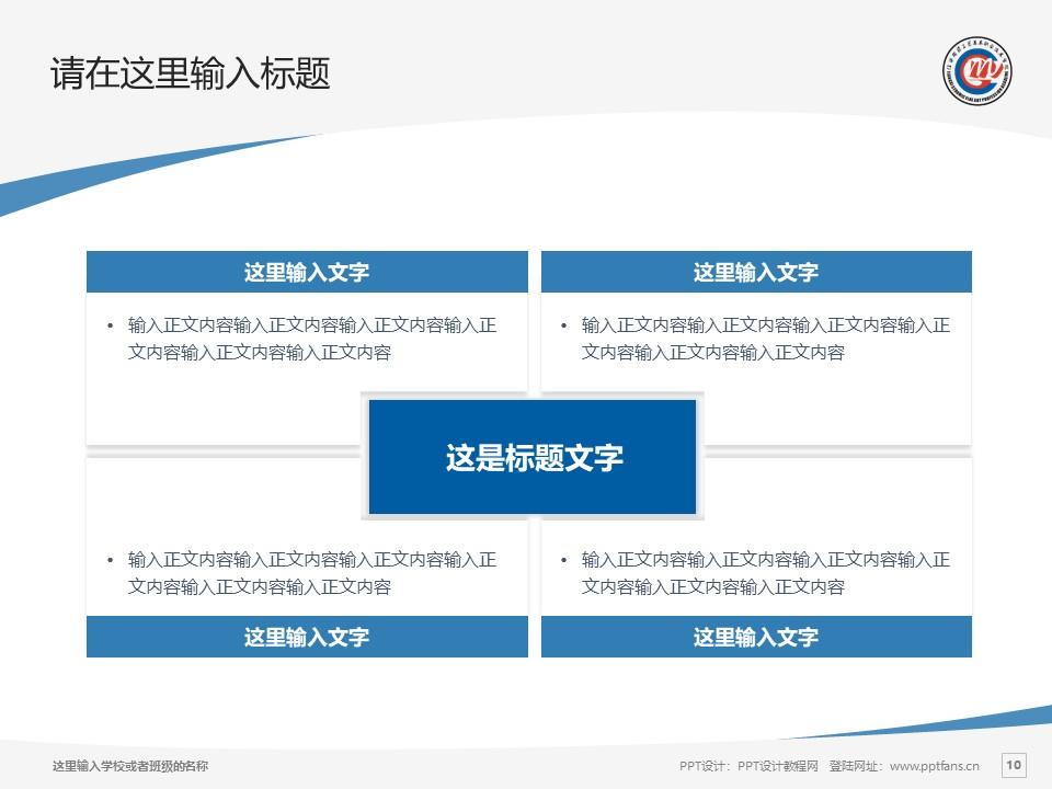 江西陶瓷工艺美术职业技术学院PPT模板下载_幻灯片预览图10