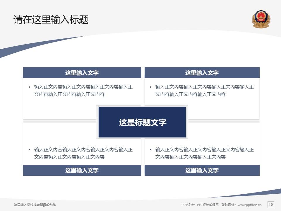 江西司法警官职业学院PPT模板下载_幻灯片预览图10