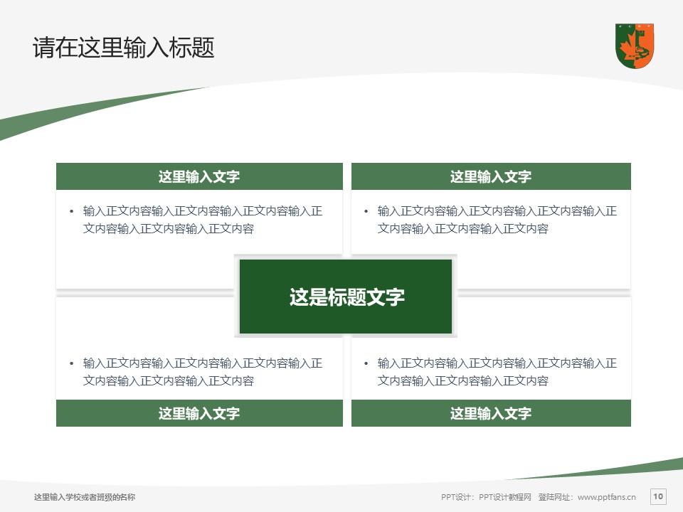 江西枫林涉外经贸职业学院PPT模板下载_幻灯片预览图10