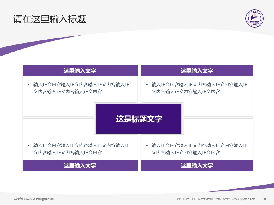 九江职业技术学院PPT模板下载_幻灯片预览图10