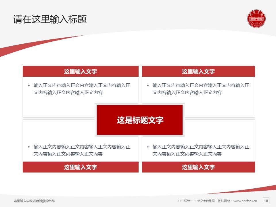 新余学院PPT模板下载_幻灯片预览图10