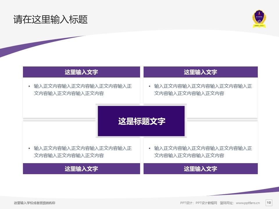 江西警察学院PPT模板下载_幻灯片预览图10
