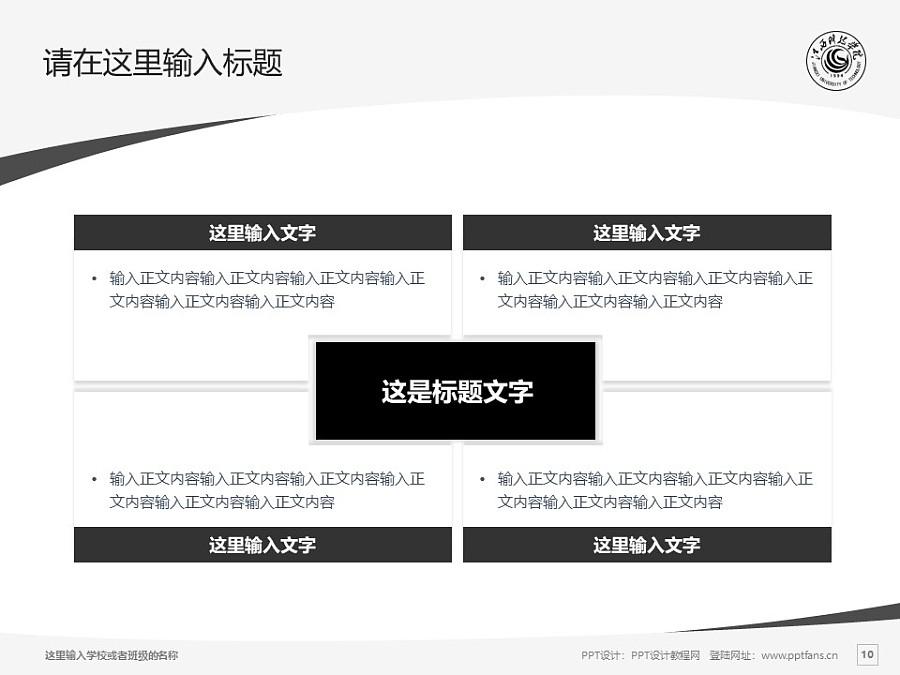 江西科技学院PPT模板下载_幻灯片预览图10