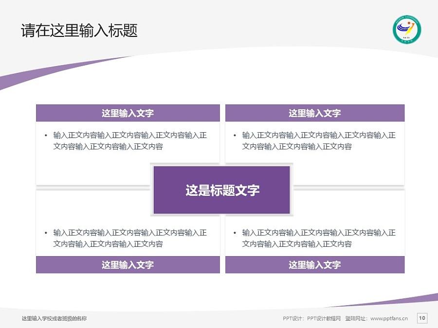 宜春学院PPT模板下载_幻灯片预览图10