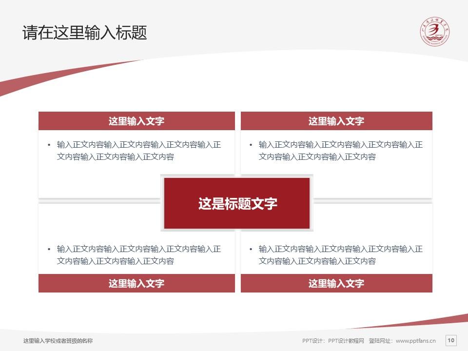 山东商务职业学院PPT模板下载_幻灯片预览图10