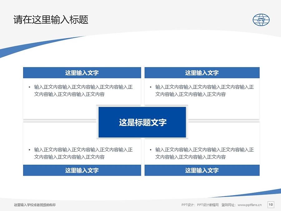 山东外事翻译职业学院PPT模板下载_幻灯片预览图10