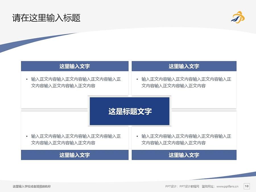 山东现代职业学院PPT模板下载_幻灯片预览图10